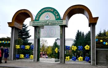 Святкування 80-річчя - Ботанічний сад Житомирського національного агроекологічного університету